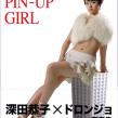 KYOKO TOKYO PIN-UP GIRL