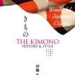 きもの 日本の服飾図譜 平安から現代まで